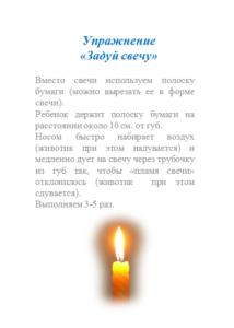 uprazhneniya-dyhatelnoj-gimnastiki-dlya-detej-2