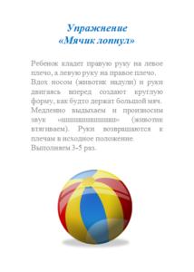 uprazhneniya-dyhatelnoj-gimnastiki-dlya-detej-3