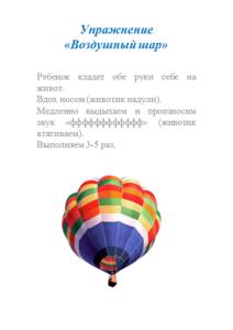 uprazhneniya-dyhatelnoj-gimnastiki-dlya-detej-5