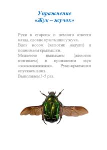 uprazhneniya-dyhatelnoj-gimnastiki-dlya-detej-6