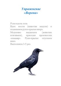 uprazhneniya-dyhatelnoj-gimnastiki-dlya-detej-7