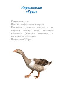 uprazhneniya-dyhatelnoj-gimnastiki-dlya-detej-8